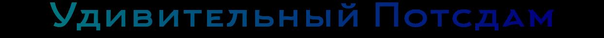 Удивительный Потсдам Logo
